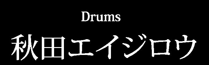 Drums 秋田エイジロウ