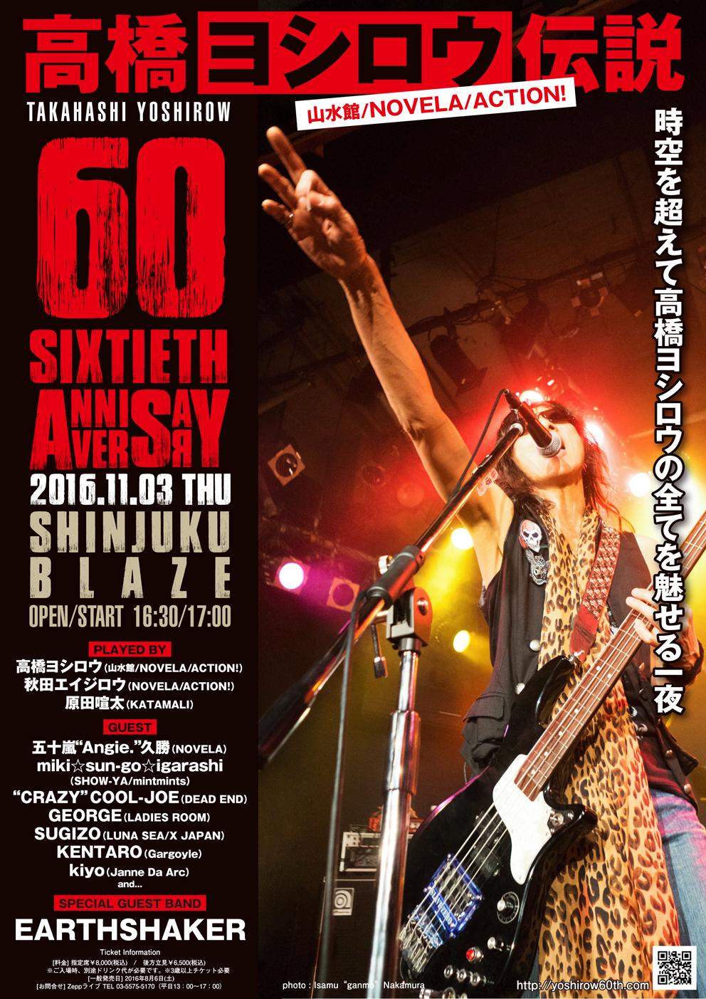 2016.11.03 SHINJUKU BLAZE (新宿)